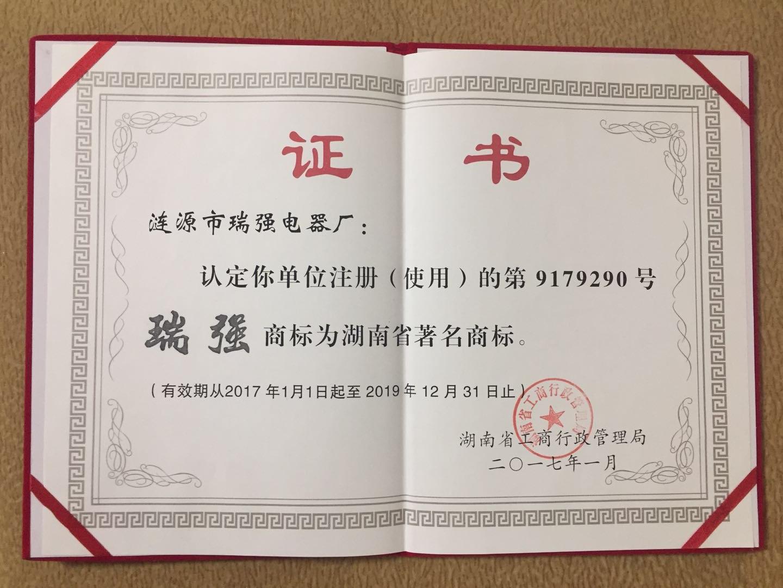 瑞强商标荣获湖南省著名商标认定